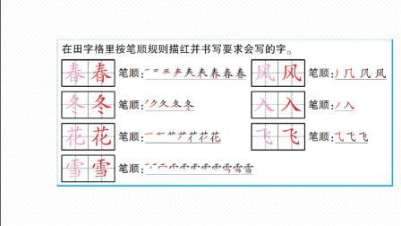 【阜阳美雅特小学】一年级下册语文《识字1、2习题》2.25