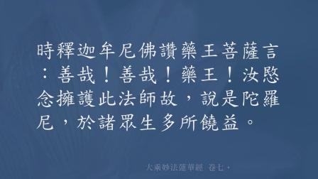 26. 妙法莲华经 卷七·陀罗尼品 第二十六