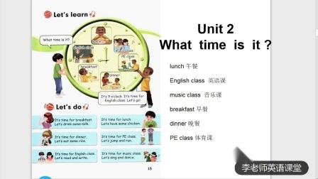 小学四年级英语下册第二单元第二课时教材同步讲解(人教版pep)