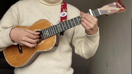 等风雨经过-飞扬ukulele-cover