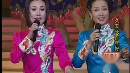 戏曲《地久天长百年好》于魁智-赵葆秀-孟广禄-史依弘等