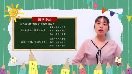 4 2月24日 第四节小学四年级数学第三单元《常见的数量关系》教科书P28-29例2例3 及练一练 执教者:吴小丹