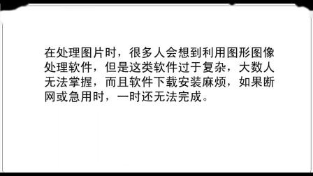 之江汇教育广场 初中七年级信息技术自主学习资源 PPT人物图片的突出显示