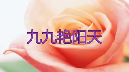 刀郎一首《九九艳阳天》送给你, 祝你一天好心情!