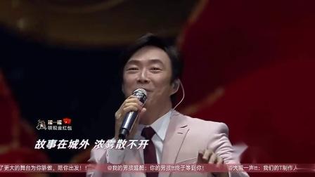 2018东方卫视跨年演唱会 费玉清、TT《千里之外》