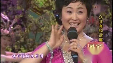 中国戏歌《万众共育和谐篇》管波