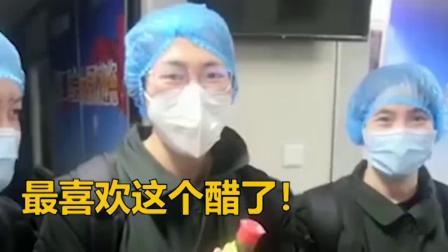 支援武汉的一线医生,山西医疗队人手一瓶老陈醋,队员没醋根本吃不下饭!