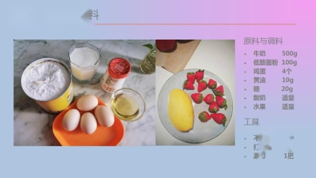 水果千层蛋糕(桂)