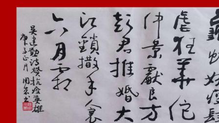 吴建勋抗疫诗组 高周来书法作品1