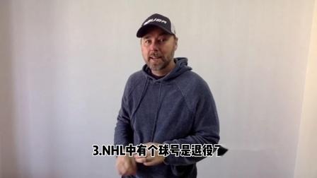 奥山冰雪 奥山冰球陆训小课堂 奥山冰球陆训小课堂-11-冰球小问答(1)