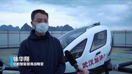 12分钟8公里,亿航自动驾驶飞行器打造空中救援通道