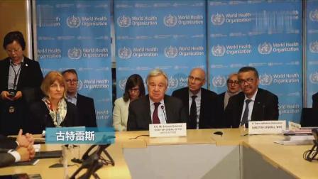 """联合国秘书长称赞中国人民""""为全人类做出贡献"""""""