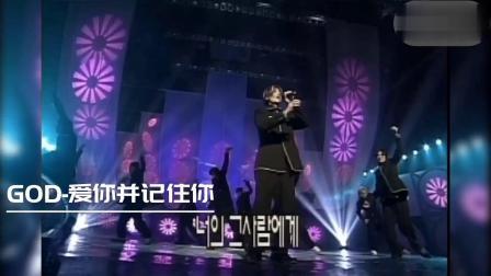 盘点2000年韩国流行歌曲,二十年后已成经典