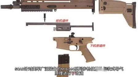 特种部队专用,价格太贵美国也舍不得买,SCAR中文翻译亮了