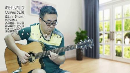 陈明《我要找到你》吉他翻唱
