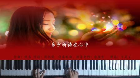 钢琴即兴《祈祷)丁是丁