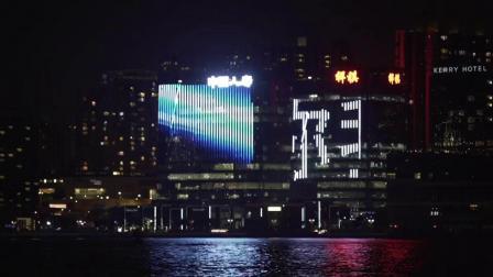 紅磡海旁商廈外牆大字閃動 向堅守崗位抗疫醫護致敬
