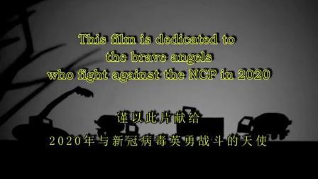一场与病毒的战争 儿童手影音乐剧 第四集 英文版
