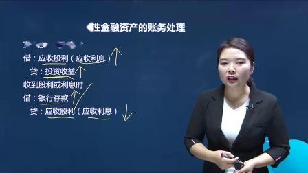 2020初级会计职称《会计实务》精讲班  交易性金融资产(五).mp4