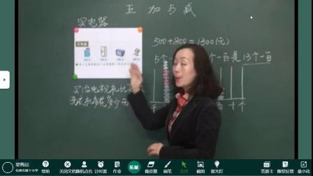二年级下册数学  买电器和回收废电池   视频教学