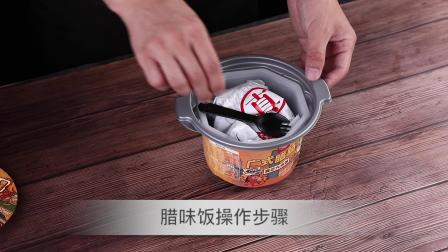 海福盛冻干自热米饭-广式/川味腊肠饭