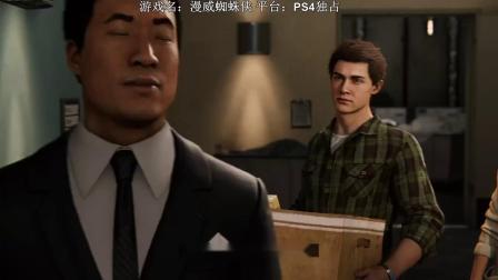 木子解说:漫威蜘蛛侠全流程第十期