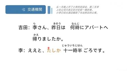 【日语学习】新标日初级上-第6课课文朗读丨和超甜小姐姐一起学习吧!
