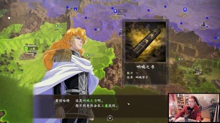【vv游戏】三国志14最新DLC-联动莱莎的炼金工房与银河英雄传说