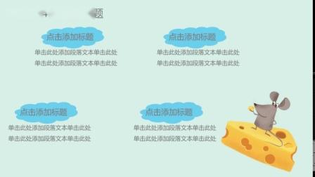 #王者荣耀# 小清新卡通教学PPT模板