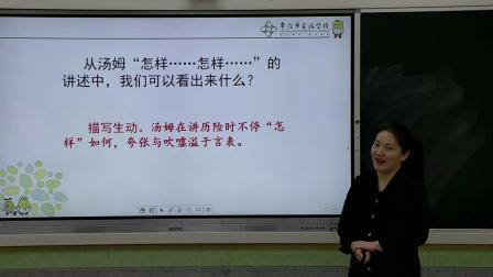 枣庄空中课堂2月27日六年级第2节语文第2单元第7课《汤姆索亚历险记》