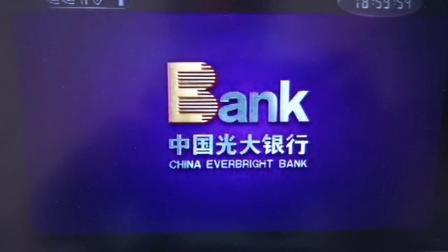 中国光大银行为您报时 2004
