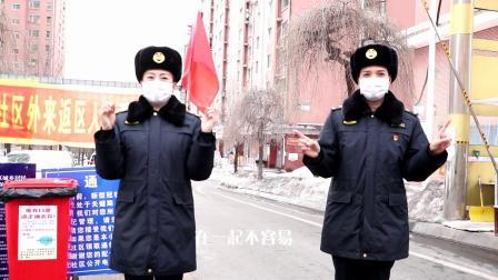 通化市二道江区城市管理行政执法局《不放弃》