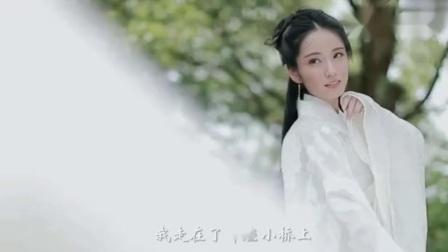 桥边姑娘MV  张茜