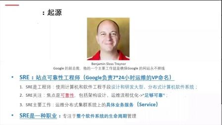 中国DevOps社区2019年线上分享第一期