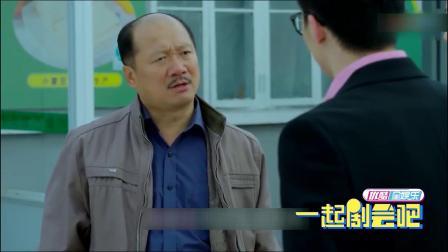 剧集:解气又解恨 作爹谢广坤遇到新对手