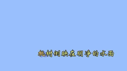 北新区喜洋洋广场舞《在那桃花盛开的地方》字幕文件下载可以在会声会影中应用