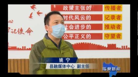 2020年2月25日临泉新闻:白庙镇鲁阁村在疫情期间解决滞销农副产品!
