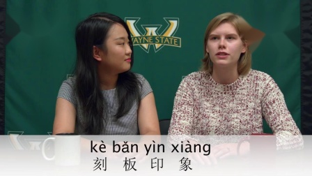 Learn a Chinese Phrase #143- _Carved Board Impression_
