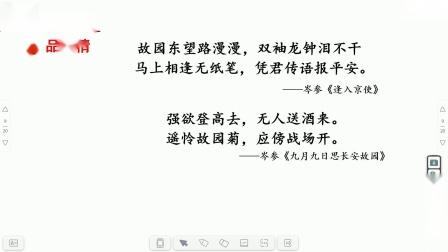 3月4日七年级语文《逢入京使》《晚春》~1