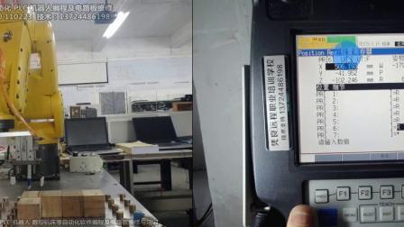 发那科机器人寄存器指令的使用与实例视频教程