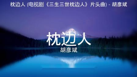 枕边人 (电视剧《三生三世枕上书》片头曲) - 胡彦斌 【高音质】【歌词-Lyrics】