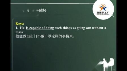【英语梦工厂知胶囊】 able 与 capable