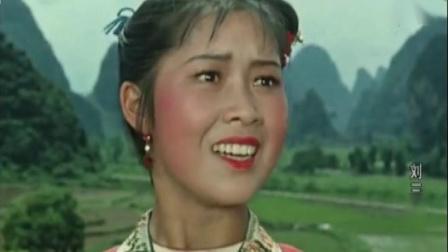 苗族苗语-刘三姐2