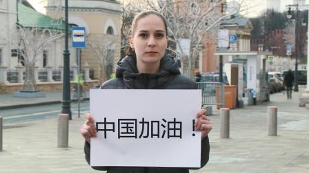 中国,我们与你们同在,挺住!