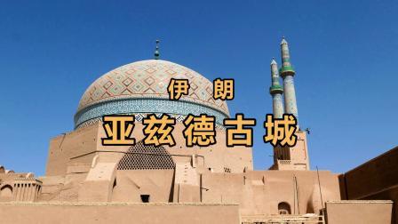 伊朗亚兹得古城