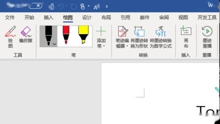 【干货】Office还能用来画画?如何使用Office的绘图功能