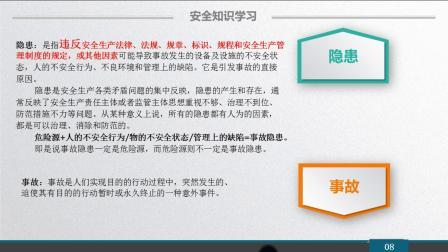 2020安全培训(上).mp4