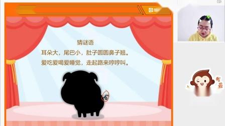 猿辅导小学一年级语文 名著:《小猪唏哩呼噜》选读