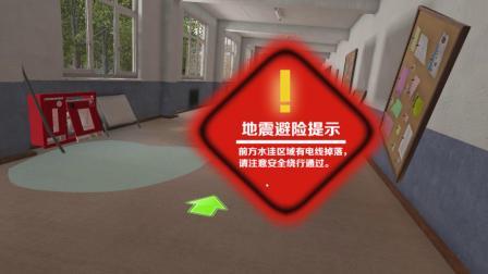 漫游潇湘 动漫创意实践研学之公众知识 VR校园安全教育专题-学校地震