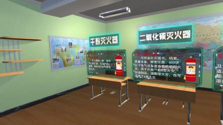 漫游潇湘 动漫创意实践研学之公众知识 VR校园安全教育专题-学校火灾5.0